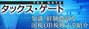 タックス・ゲート 知識・経験豊富な国税OB税理士を紹介します